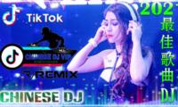 5 classic DJ songs by Hailai Amu