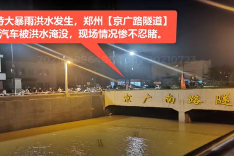 [2021.07.23] Truth or Fake: Zhengzhou Jingguang Road Tunnel