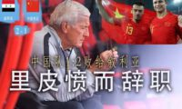 Chinese Football Teams