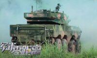 Type 11 Wheeled Assault Vehicle