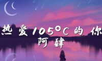 《热爱105°C的你》Love 105°C You