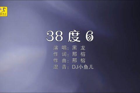 黑龍 – 38度6(DJ原版)